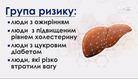 Неалкогольная жировая печень: причины возникновения, симптомы и лечение