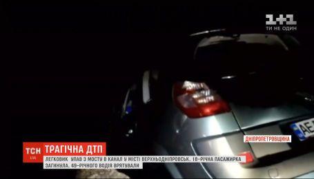 С моста в воду: в Днепропетровской области легковушка упала в канал