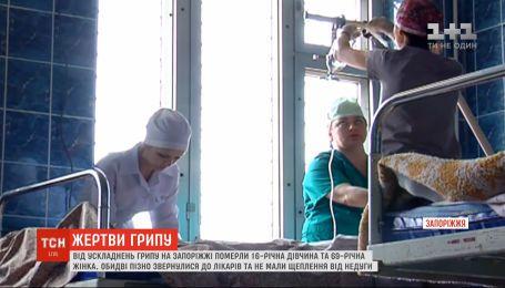 Два человека умерли от осложнений гриппа в Запорожской области