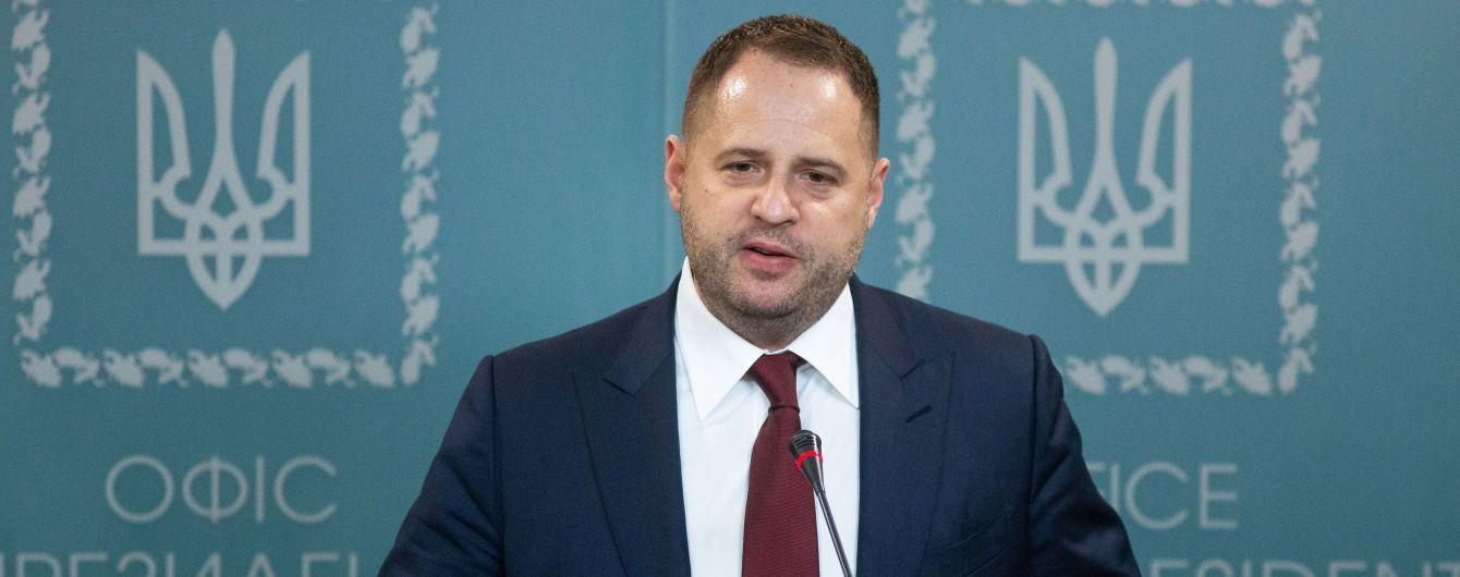 Протягом найближчих місяців до України повернуться утримувані бойовиками в ОРДЛО - Єрмак