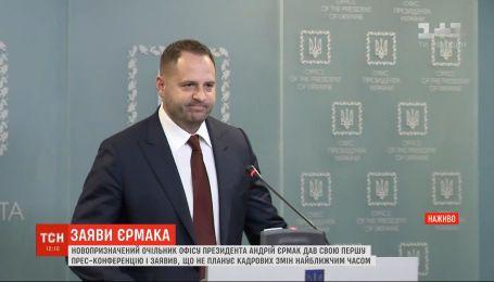 Новоназначенный глава Офиса президента Андрей Ермак дал свою первую пресс-конференцию