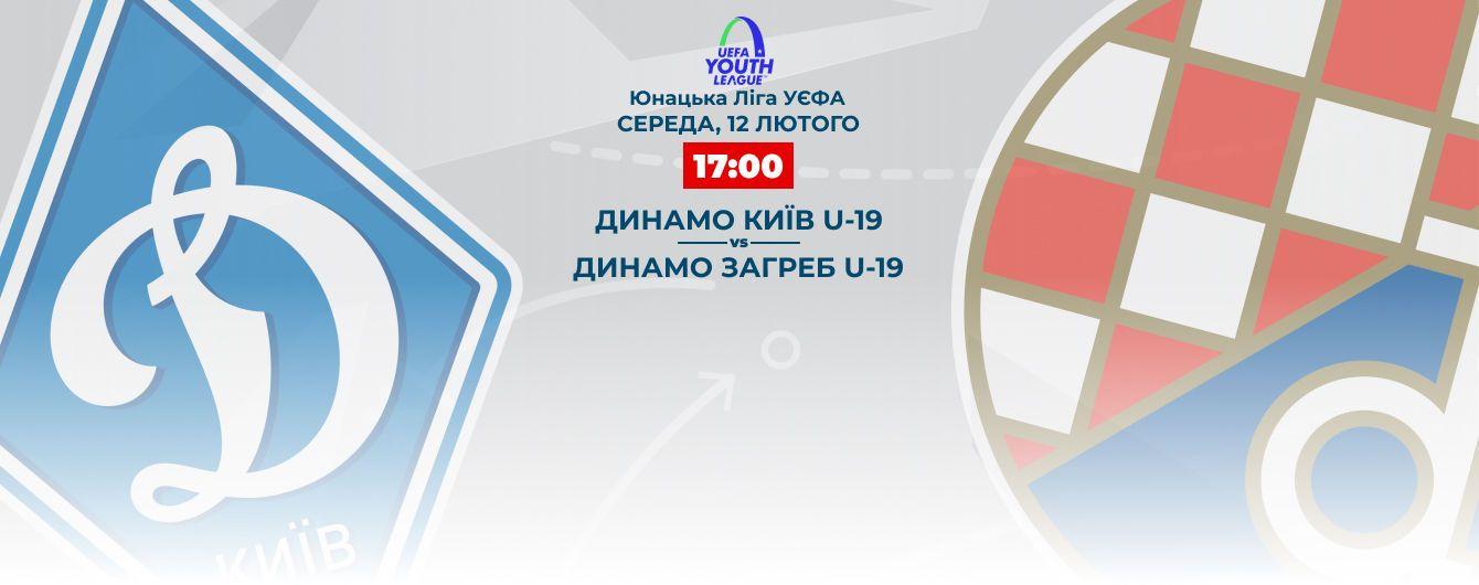 Динамо Київ - Динамо Загреб - 0:0. Онлайн-трансляція матчу Ліги УЄФА