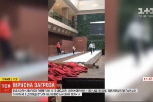 Эксклюзив ТСН. Украинцы в Ухане показали, в каких условиях им приходится жить