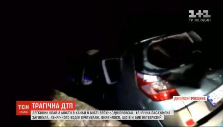 18-летняя пассажирка авто погибла вследствие его падения с моста в Днепропетровской области
