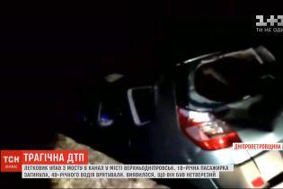 18-річна пасажирка авто загинула унаслідок його падіння з мосту у Дніпропетровській області