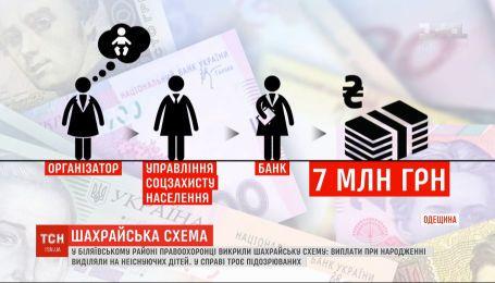 За вымышленных детей получили более 7 миллионов гривен: в Одесской области разоблачили аферу