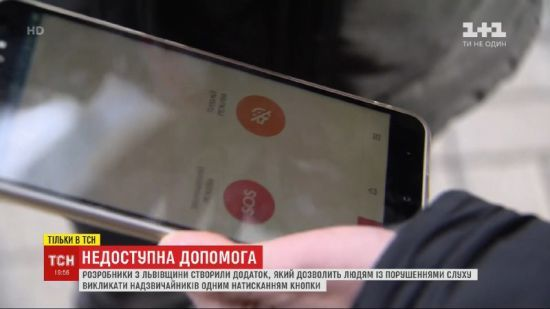 В Тернопільській області запустили додаток, який допомагає людям з вадами слуху викликати екстрені служби