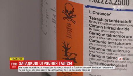 Загадочное отравление таллием четырех человек в Киеве: один из пострадавших знает злоумышленника