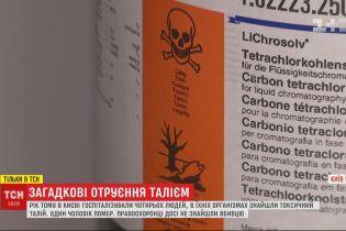 Загадкове отруєння талієм чотирьох людей у Києві: один із потерпілих знає зловмисника