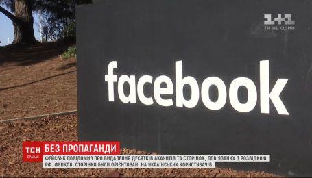 Facebook удалил фейковые аккаунты, которые были связаны с действиями разведки РФ в Украине