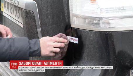 Діти кілька років чекають батькової підтримки: авто неплатника аліментів конфіскували у Києві