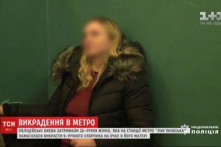 """Женщина из-за """"любви к детям"""" хотела похитить 5-летнего мальчика в столичном метро"""