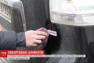 Дети несколько лет ждут поддержки от отца: авто неплательщика алиментов конфисковали в Киеве