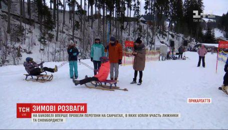Лыжники и сноубордисты приняли участие в гонках на санках на Буковеле