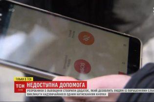 В Тернопольской области запустили приложение, которое помогает людям с проблемами слуха вызывать экстренные службы