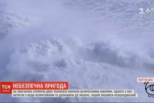 У Португалії гігантські хвилі накрили двох серферів: одного з них шпиталізували