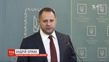 Украинская власть мечтает провести выборы на Донбассе уже в октябре 2020 года – Андрей Ермак