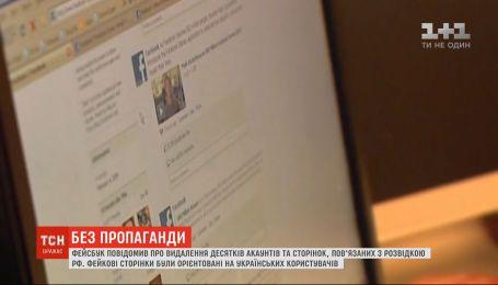 Facebook сообщил об удалении десятков аккаунтов, связанных с российской разведкой
