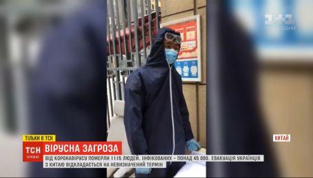 Эвакуацию украинских граждан из Уханя снова отложили на неопределенный срок