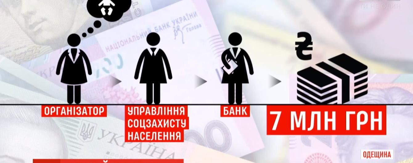 Виртуальные новорожденные: в Одесской области чиновники украли более семи миллионов гривен помощи детям