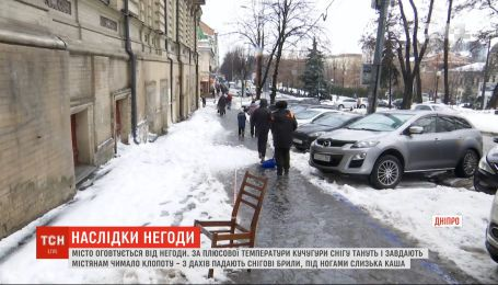 Калюжі й падіння снігових брил: Дніпро оговтується від негоди