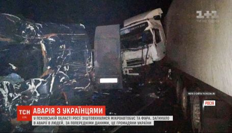 Вісім українців загинуло в ДТП у Росії