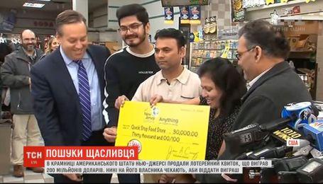 У Нью-Джерсі розшукують власника лотерейного квитка, що виграв 202 мільйони доларів