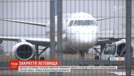 Из-за реконструкции взлетной полосы Одесский аэропорт на пол дня останавливает работу