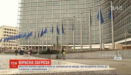 Міністри охорони здоров'я країн ЄС збираються на нараду, аби обговорити дії у боротьбі з коронавірусом