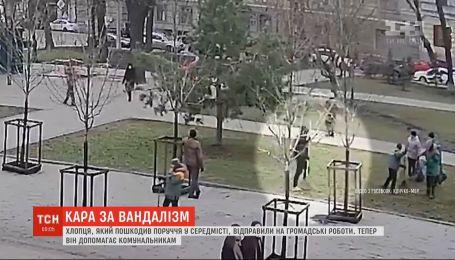 В Киеве 20-летнего вандала отдали коммунальщикам на перевоспитание