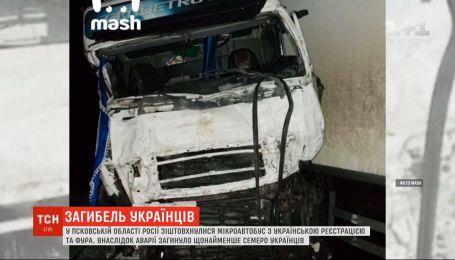 МИД Украины подтвердило гибель семерых украинцев в аварии в России