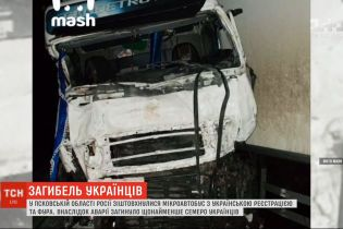 МЗС України підтвердило загибель сімох українців в аварії в Росії