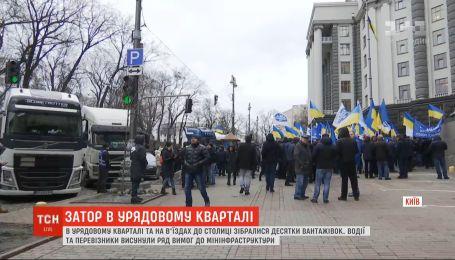 На въездах в Киев и в правительственном квартале собрались десятки грузовиков: чего требуют водители