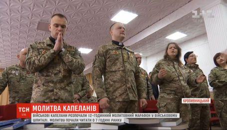 12-часовой молитвенный марафон начали военные капелланы в Кропивницком