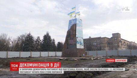 В Запорожье выкорчевывают постамент от памятника Ленину