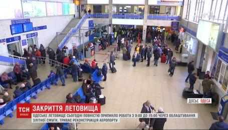 Одесский аэропорт прекратил свою работу из-за реконструкции взлетной полосы