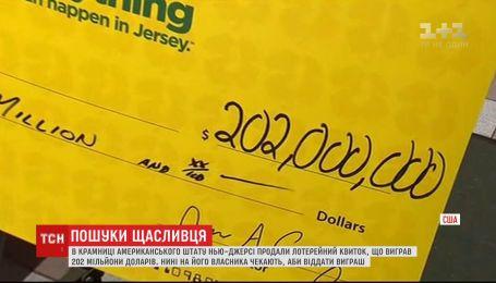 У крамниці Нью-Джерсі продали лотерейний квиток, який виграв 202 мільйони доларів