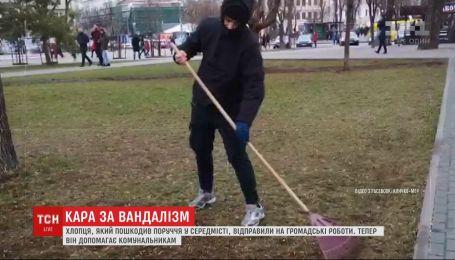 Парня, который повредил перила в Киеве, отправили на общественные работы