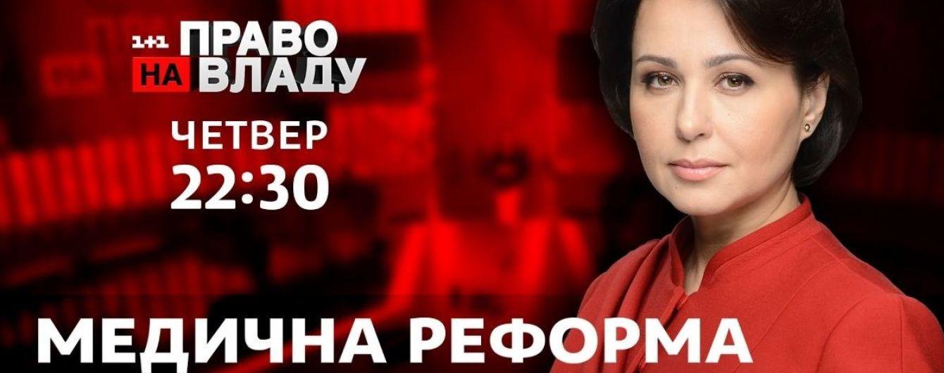 """У ток-шоу """"Право на владу"""" обговорять другий етап медичної реформи в Україні"""