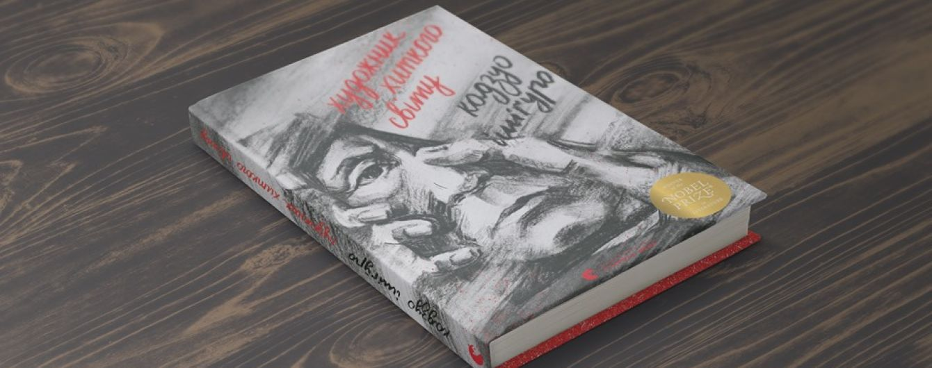"""Історія одного з найвідоміших живописців довоєнної Японії у романі """"Художник хиткого світу"""" Ішіґуро Кадзуо. Уривок"""