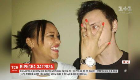 Украинец ради невесты отказался от эвакуации из охваченного коронавирусом Уханя