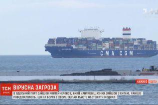 В одесский порт зашел контейнеровоз из Китая, где было подозрение на коронавирус