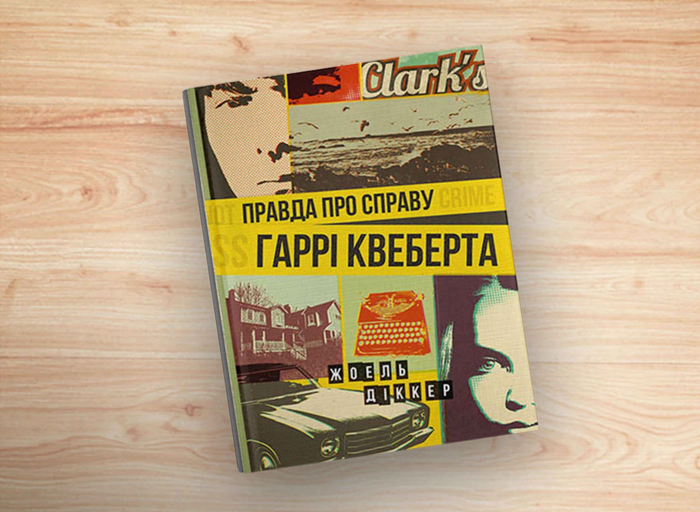 Книжки до дня книг, для блогів_4