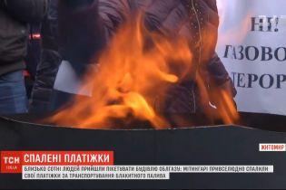 Митингующие в Житомире показательно сожгли собственные счета за газ