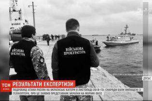 Українські катери російський бойовий гелікоптер розстрілював бронебійними снарядами – експертиза