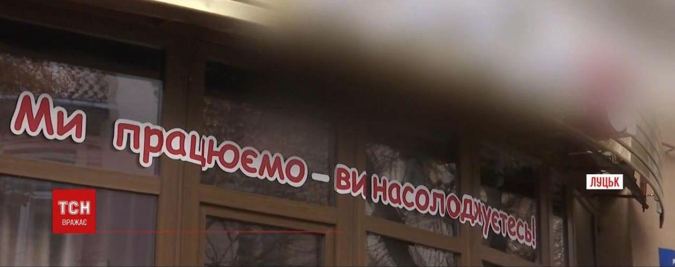 У Луцьку викрили салон інтимного масажу