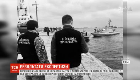 Украинские катера российский боевой вертолет расстреливал бронебойными снарядами – экспертиза