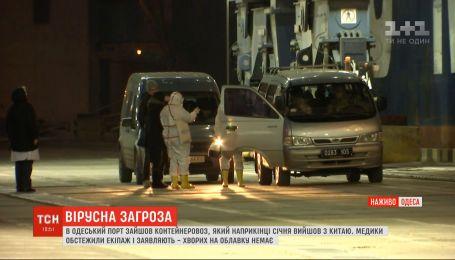 В порту Одессы медики осмотрели членов экипажа судна из Китая