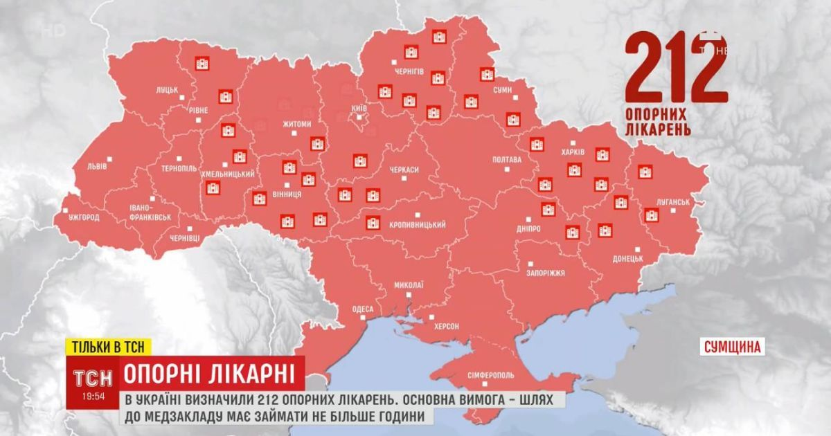 В Україні визначили 212 опорних лікарень: чи стануть ці заклади доступними для пацієнтів