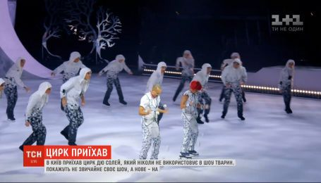 В Киев приехал цирк дю Солей, который никогда не использует в шоу животных